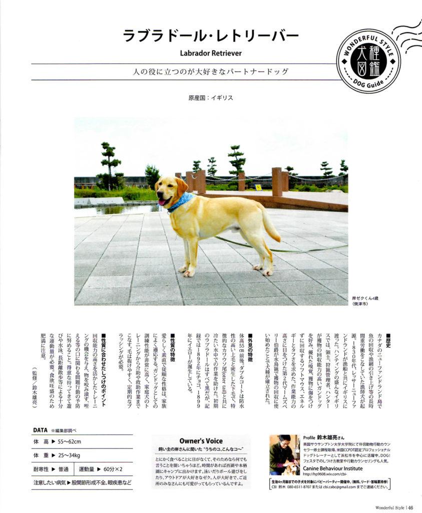 犬種図鑑 監修 ラブラドールレトリーバー