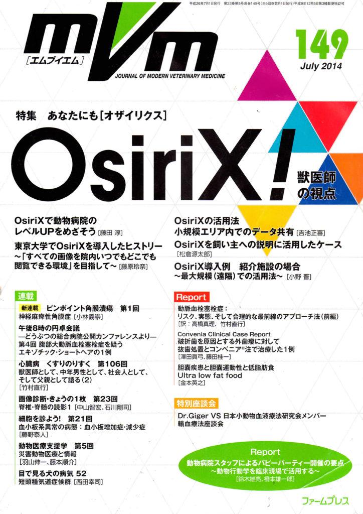 OsiriX!「あなたにもオザリクス」獣医の視点